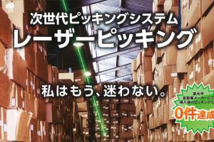 laser_picking