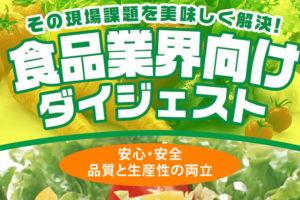 omron_food
