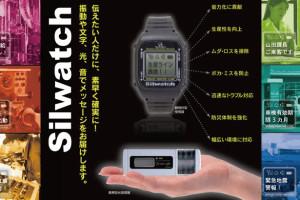 silwatch
