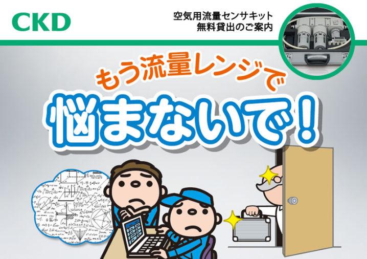 ckd-sensor-kit1