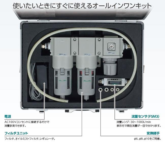 ckd-sensor-kit6