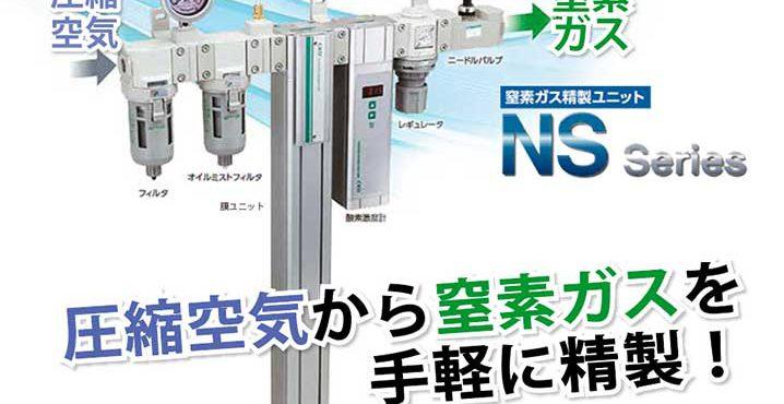 CKD窒素ガス精製ユニットNS