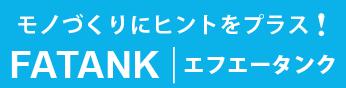 製造業の課題を解決するサイト「FATANK」