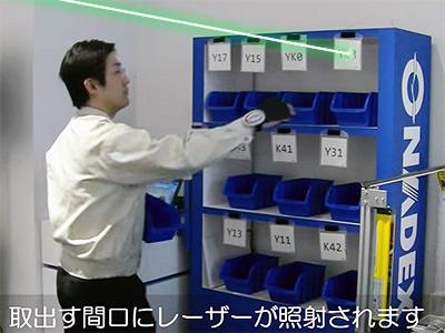 laser_picking_t2