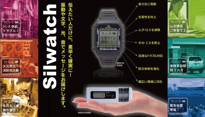 腕時計型受信器「シルウォッチ」