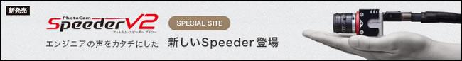 speeder2